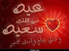 بالصور صور لعيد الفطر , اجمل صور عيد الفطر 1291 9