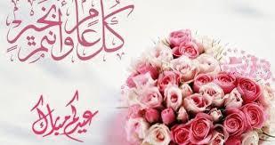 بالصور صور لعيد الفطر , اجمل صور عيد الفطر 1291