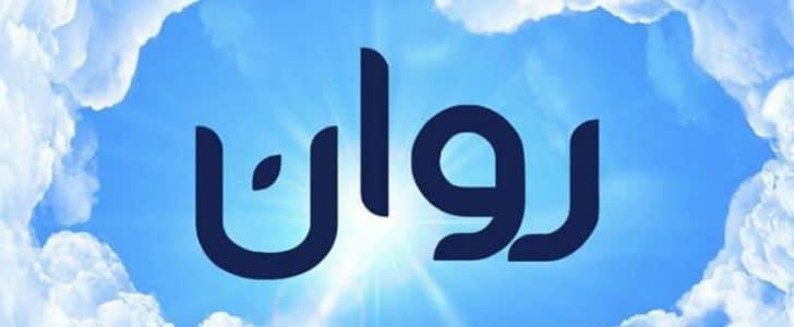 نتيجة بحث الصور عن معنى اسم روان في الاسلام