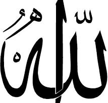 صورة صور كلمة الله , صور جميله لكلمه الله