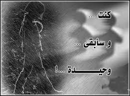 بالصور كلمات حزينه قصيره , شعر حزين 1308 11