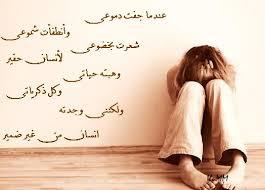 بالصور كلمات حزينه قصيره , شعر حزين 1308 5