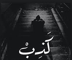 بالصور كلمات حزينه قصيره , شعر حزين 1308 6