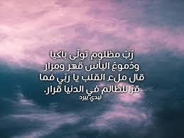 بالصور شعر عن الدنيا , صور شعر عن الدنيا 1323 3