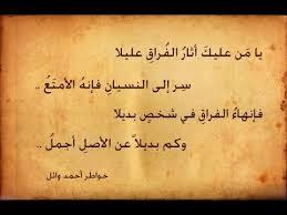 بالصور شعر عن الدنيا , صور شعر عن الدنيا 1323 8