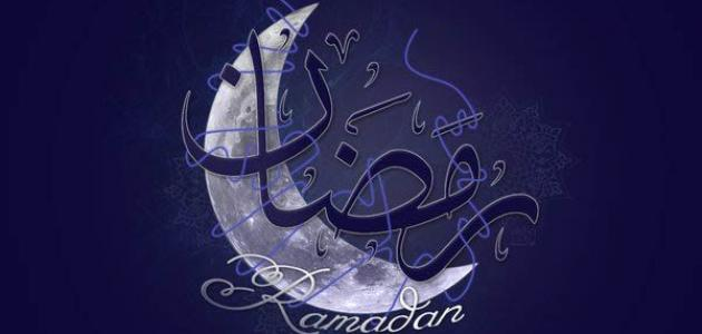 بالصور اخر يوم رمضان 2019 , صور لاخر يوم رمضان 1326 1