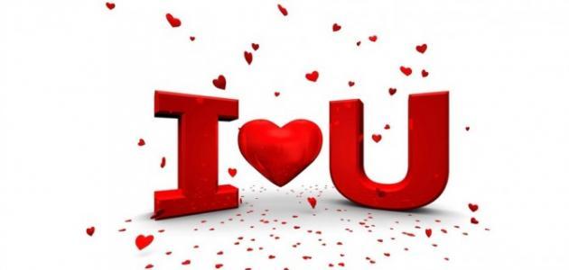 صوره عبارات حب وغرام , الحب والرومانسيه