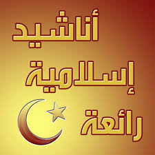 بالصور اجمل انشودة اسلامية , اجمل صور وفيديو لانشوده اسلاميه رائعه 1361 1