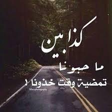 بالصور خيانة الصديق شعر مؤلم كلمات , صور مؤلمه عن الخيانه 1363 10