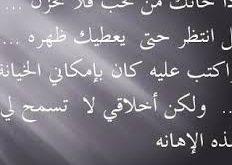 صوره خيانة الصديق شعر مؤلم كلمات , صور مؤلمه عن الخيانه