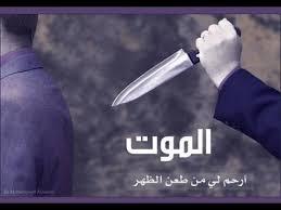 بالصور خيانة الصديق شعر مؤلم كلمات , صور مؤلمه عن الخيانه 1363 7