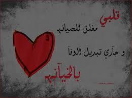 بالصور خيانة الصديق شعر مؤلم كلمات , صور مؤلمه عن الخيانه 1363 9