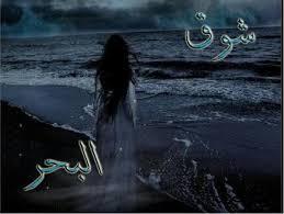 صوره شعر عن البحر , اشعار تصف البحر