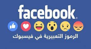 صوره رموز فيس بوك , اجمل رموز وصور