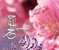 صوره اجمل صور صباح الخير , صباح الخير والجمال