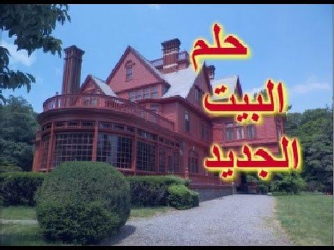 صورة البيت في المنام , تفسير رؤية البيت فى المنام
