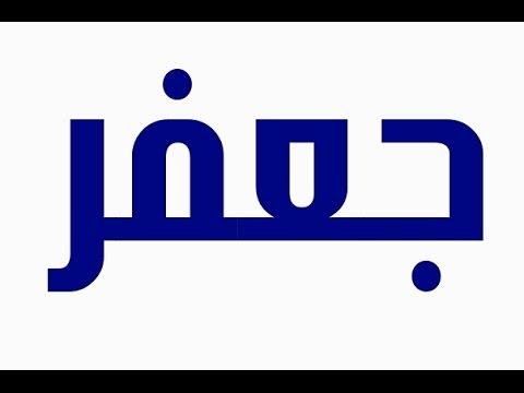 صوره معنى اسم جعفر , المعاني الجميله لاسم جعفر