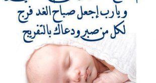 صوره مسجات تصبحون على خير اسلامية , رسائل المساء الاسلاميه