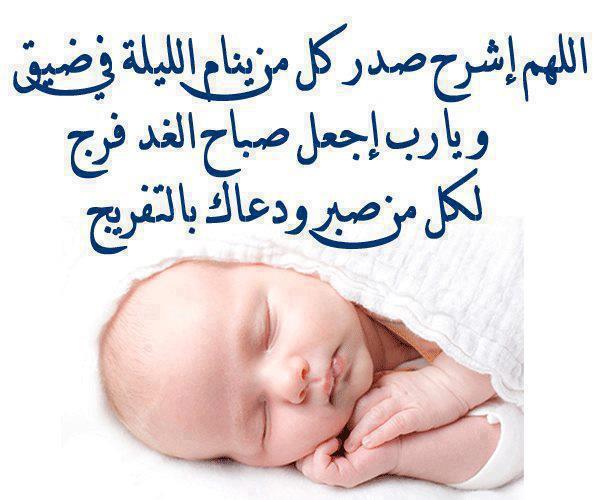 صورة مسجات تصبحون على خير اسلامية , رسائل المساء الاسلاميه