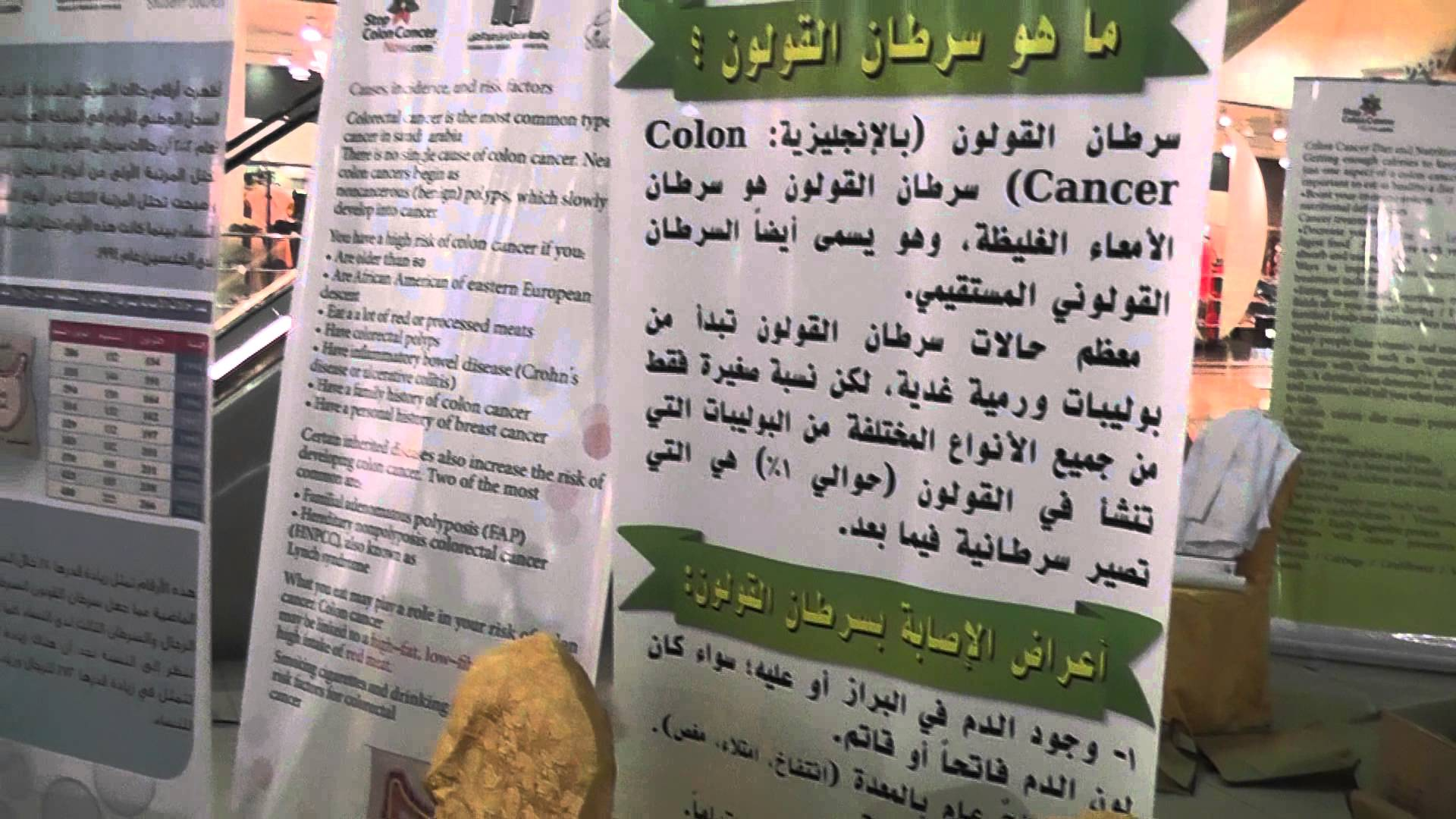 بالصور اعراض سرطان القولون , مرض سرطان القولون واعراضه 2222 2