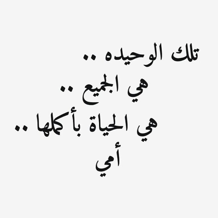 بالصور حكم عن الام , حكم روعه عن الام 2286 10