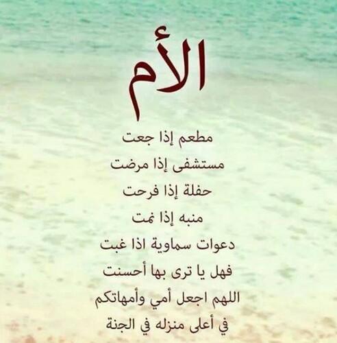 بالصور حكم عن الام , حكم روعه عن الام 2286 3