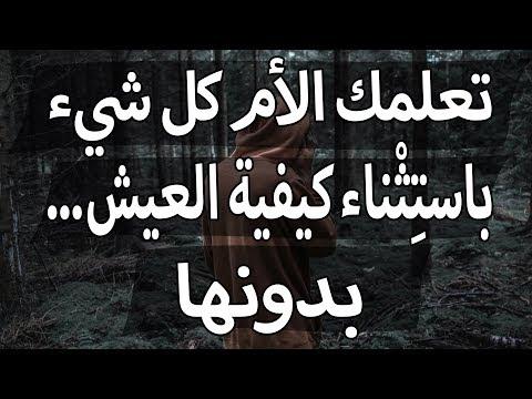 بالصور حكم عن الام , حكم روعه عن الام 2286 6