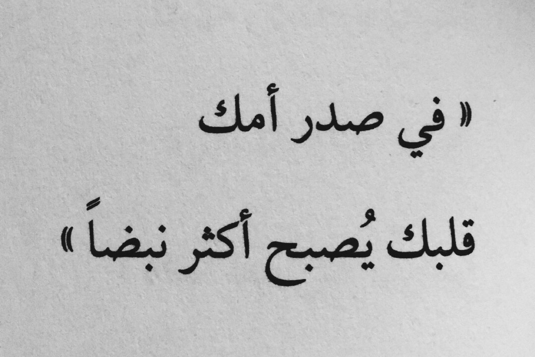 بالصور حكم عن الام , حكم روعه عن الام 2286 9