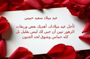 صورة بوستات حب للزوج , اروع بوستات فى حب الزوج
