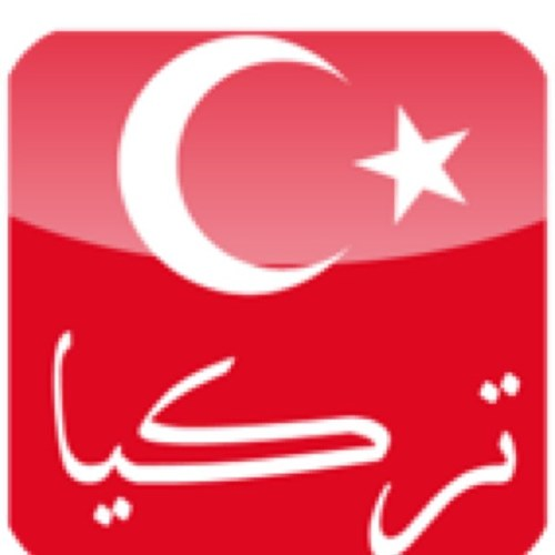 بالصور صور علم تركيا , صور روعه للعلم التركي