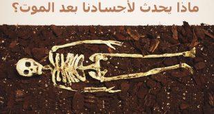 صورة ماذا يحدث بعد الموت , ما سيكون بعد الموت