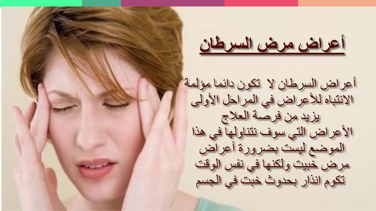 بالصور اعراض سرطان المريء , اهم اعراض سرطان المرئ 2335 2