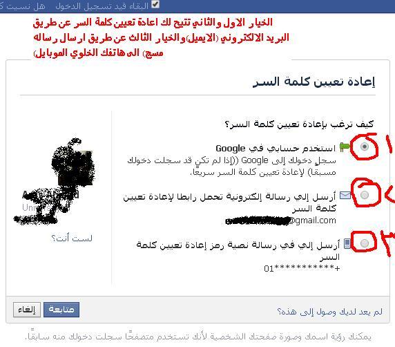 صوره نسيت كلمة سر الفيس بوك , خطوات استرجاع كلمة سر الفيس بوك