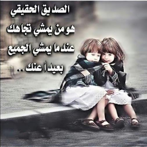 بالصور مفهوم الصداقة , اجمل معاني الصداقه 2360 2