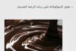 صور فوائد الشوكولاته , تعرف على فوائد الشوكولاته