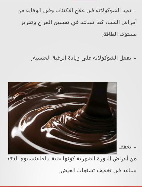 بالصور فوائد الشوكولاته , تعرف على فوائد الشوكولاته 2385