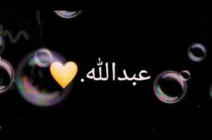 صور صور اسم عبدالله , احلى الصور لاسم عبدالله