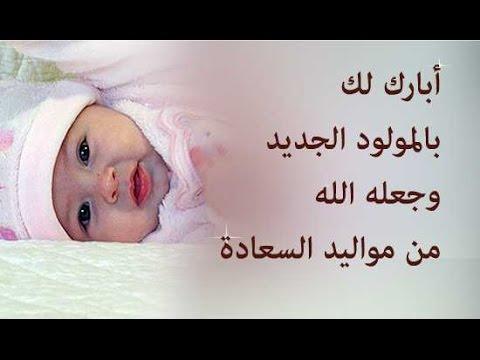 صوره دعاء المولود الجديد , الادعيه الخاصه بقدوم مولود جديد