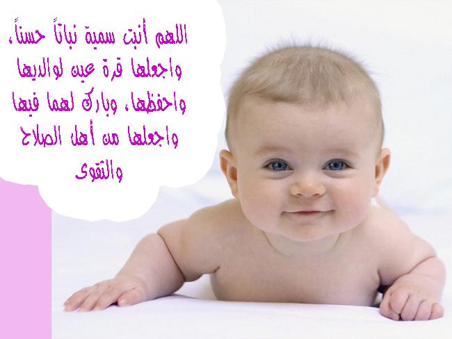 دعاء المولود الجديد الادعيه الخاصه بقدوم مولود جديد بنات كيوت