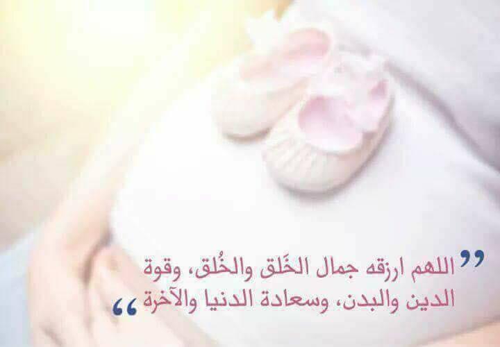 بالصور دعاء المولود الجديد , الادعيه الخاصه بقدوم مولود جديد 2398