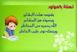 بالصور رسائل اسلامية , اروع كلمات فى رسائل اسلاميه 2410 4 110x75
