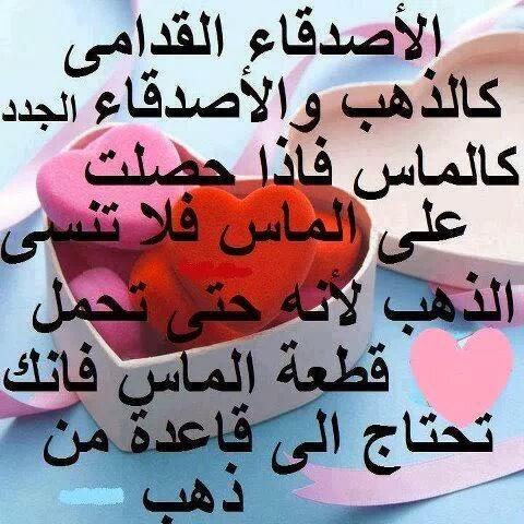 بالصور اشعار عن الصديق , ابيات شعريه عن الصديق 2417 12