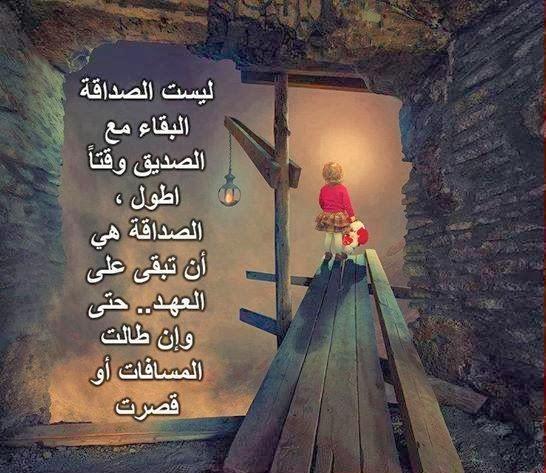 بالصور اشعار عن الصديق , ابيات شعريه عن الصديق 2417 4