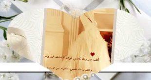 صوره عبارات تهنئة للعروس من صديقتها , اجمل التهاني للعروس من اصدقائها