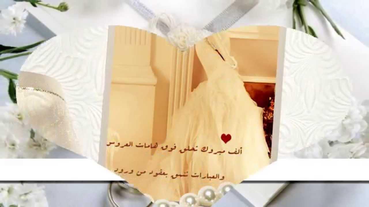 صور عبارات تهنئة للعروس من صديقتها , اجمل التهاني للعروس من اصدقائها