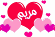 بالصور صور اسم مريم , اجمل صور لاسم مريم 2446 4 110x75
