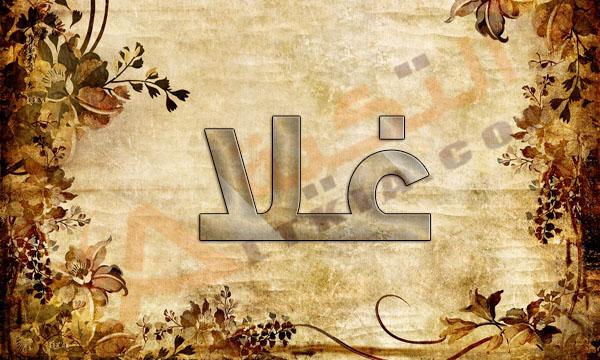 بالصور معنى اسم غلا , احلى المعانى الرقيقه لاسم غلا 2459 1