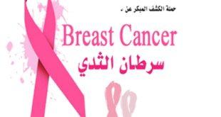 صوره علاج سرطان الثدي , اهم طرق علاج سرطان الثدي