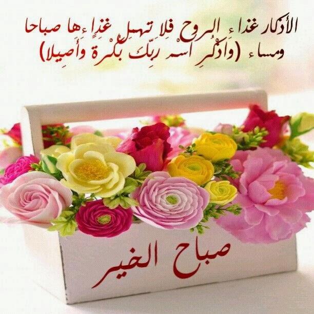صورة صور ورد صباح الخير , اجمل صباح الخير مع باقات الورد