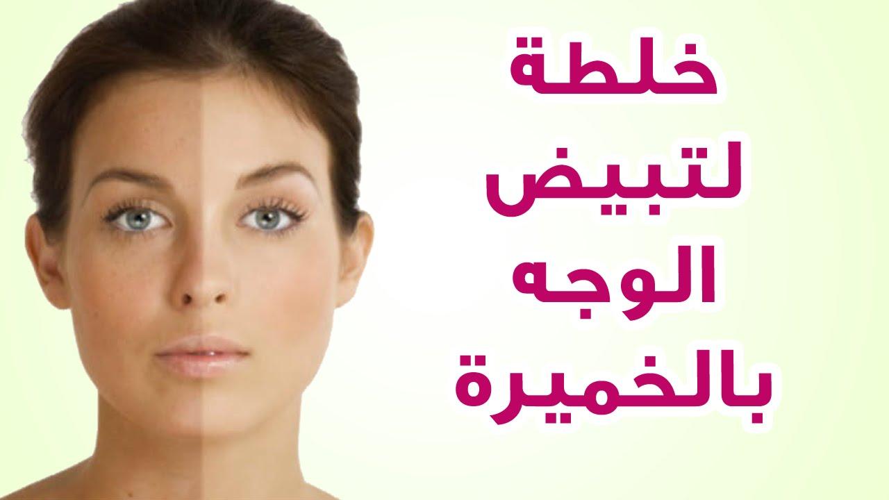 بالصور وصفة سريعة لتبييض الوجه , اجمل وصفات التفتيح 2490 2